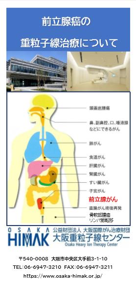 癌 前立腺